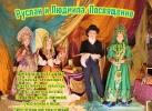 Творческая группа «Славянские сказы» _2