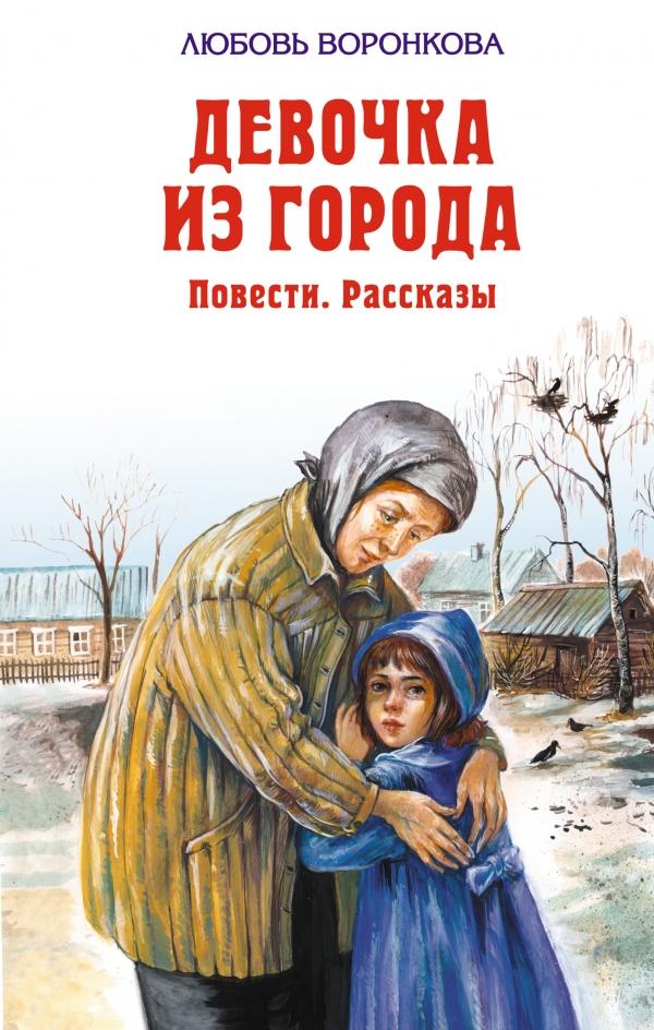 Книги о детях войны картинки