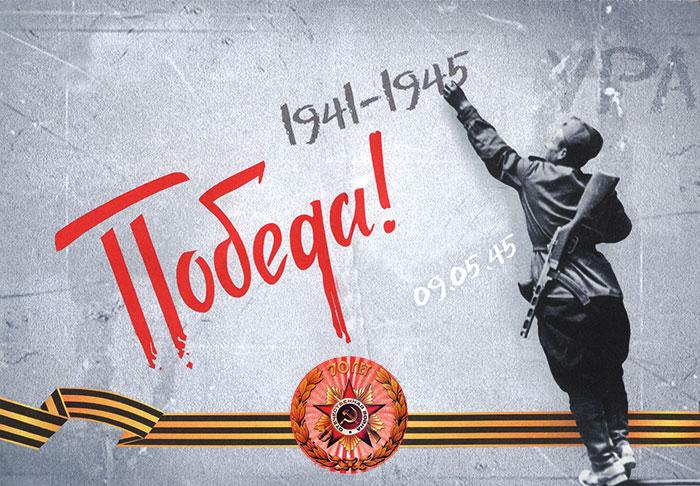 Для, победа в великой отечественной войне картинки
